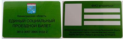 Какие документы нужны пенсионеру для льготного проезда в электричке ленинградской области